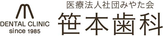 医療法人社団 みやた会 笹本歯科